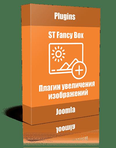 ST Fancy Box